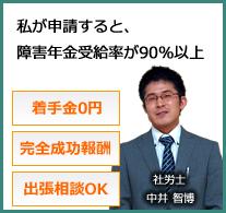 尼崎市の社会保険労務士、行政書士なら中井事務所
